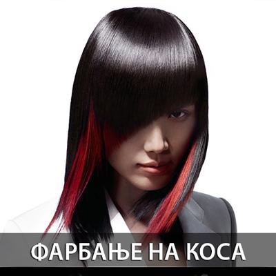 farbanje-na-kosa