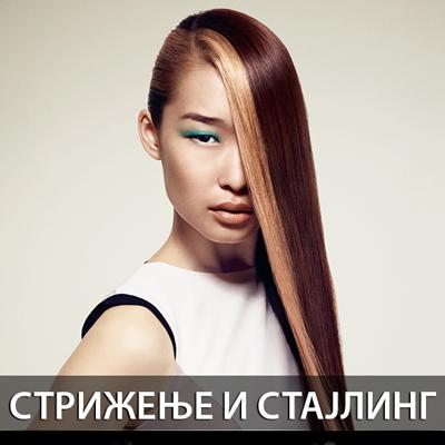 strizenje-i-styling